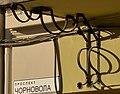 13 Prospekt Chornovola, Lviv (02).jpg