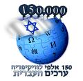 150 אלפי ערכים לוויקיפדיה העברית.png