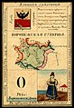 1856. Card from set of geographical cards of the Russian Empire 028.jpg