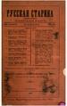1889, Russkaya starina, Vol 61,62. №1-4.pdf