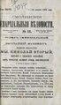 1901. Смоленские епархиальные ведомости. № 15.pdf