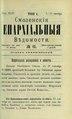 1910. Смоленские епархиальные ведомости. № 19.pdf