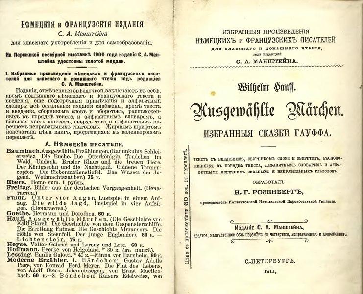File:1911. Избранные сказки Гауфа (нем.яз.).djvu
