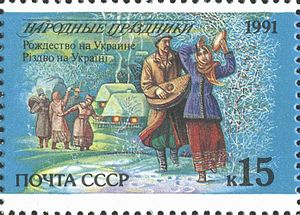 "Christmas Eve (Gogol) - Christmas at Ukraine. Stamp of USSR 1991, series ""Folk holiday""."