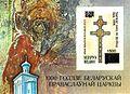 1993. Stamp of Belarus 0050a.jpg