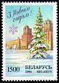 1996. Stamp of Belarus 0209.jpg
