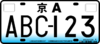 2002 Edition Vehicle license Plate of P.R.China.png