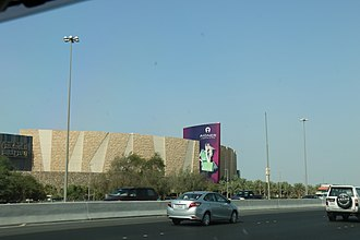 360 Mall - Image: 360 Mall in Kuwait City