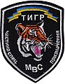 47-й полк спеціального призначення ВВ України.jpg