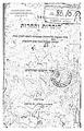 Aaron Samuel Tamares. haYahadut vehaherut. 1905.pdf