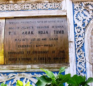 Afaq Khoja - Sign for Afaq Khoja's tomb, Kashgar.