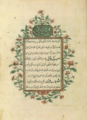 Hikayat Abdullah - A page of the Hikayat Abdullah written in Malay in the Jawi script, from the collection of the National Library of Singapore. A rare first edition, it was written between 1840 and 1843, printed by lithography, and published in 1849.