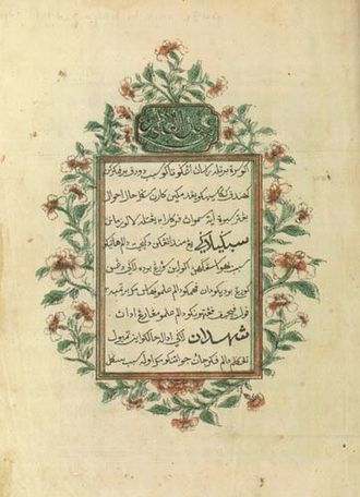 Abdullah Abdul Kadir - A page of the Hikayat Abdullah written in Malay in the Jawi script, from the collection of the National Library of Singapore. A rare first edition, it was written between 1840 and 1843, printed by lithography, and published in 1849.