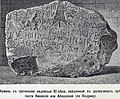 Abkhazia Christian monuments 1899 09.jpg