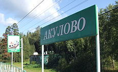 Akulovo Station (sign).jpg