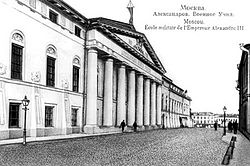 Alexanders military academy in Moscow postcard.jpg
