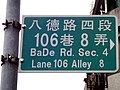 Alley 8, Lane 106, Sec. 4, Bade Rd. 20181208.jpg
