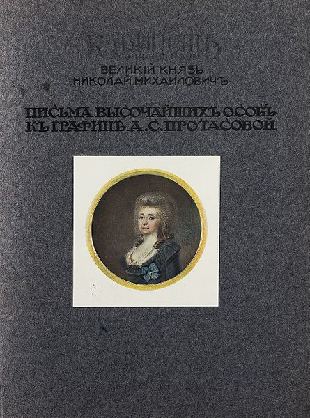 File:Anna Protasova cover.jpeg