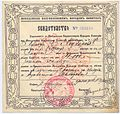 Anton Ketskarov Voucher Macedonian Inviolable Capital 1932.jpg