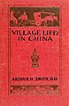 Arthur Howden Smith, book cover of Village Life in China (1899) (page 1 crop).jpg
