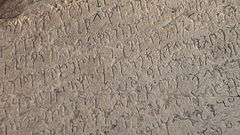 Ashoka Rock Edicts Shahbazgarhi by Nisar 1.JPG