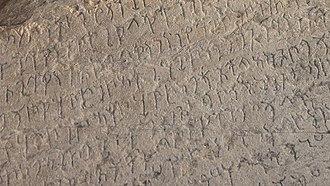 Shahbaz Garhi - Detail of Edicts of Ashoka XII in Shahbazgarhi, Peshawar. Kharosthi script.