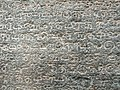 Avur agatheeswar inscription.jpg