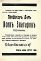 BASA-865K-1-19-24(1)-Asen Zlatarov Obuituary.JPG