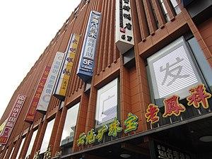 Beijing Mall - Image: Beijing (November 2016) 072