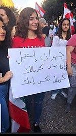 Beirut protests october 2019 3.jpg