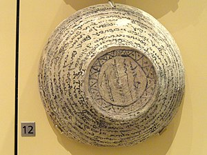 Mandaic alphabet - Image: Bowl with incantation for Kuktan Pruk during her pregnancy, Mandean in Mandaic language and script, Southern Mesopotamia, c. 200 600 AD Royal Ontario Museum DSC09713