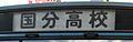 Bus houkoumaku mae A a.jpg