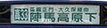Bus houkoumaku mae D a.jpg