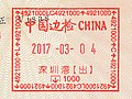 CHINA Departure Stamp.jpg