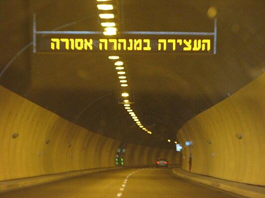 Carmel Tunnels