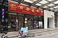 Century Yili at Gaoliangqiao Byway (20190626174913).jpg