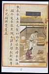 Chinese Materia Dietetica, Ming; Steamer-vapour water Wellcome L0039369.jpg