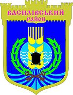 Coat of Arms of Vasylivskyj Raion.jpg