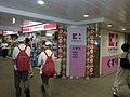 Cocokara Fine Umeda store.jpg