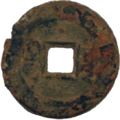 Coin. Qing Dynasty. Daoguang Tongbao. 1 cash. Bao Quan. rev.png
