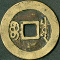 Coin. Qing Dynasty. Kangxi Tongbao. Bao Quan. rev.jpg