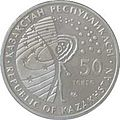 Coin of Kazakhstan 50Space-f.jpg