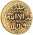 Coin of Uzun Hasan, minted in Amed (Amid, Diyarbakır). Obverse.jpg