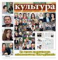 Culture and life, 21-22-2015.pdf