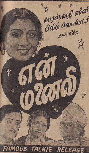 En Manaivi - Image: En Manaivi 1942