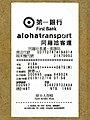FCB card holder stub of Aloha Bus Kaohsiung Station 20191214.jpg