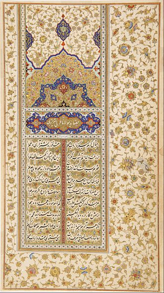 'Orfi Shirazi - First pages from the Diwan of Urfi