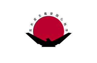 Imperial Rule Assistance Association Political party in Japan