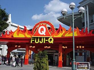 Fuji-Q Highland - Image: Fuji Q Highland Main Gate