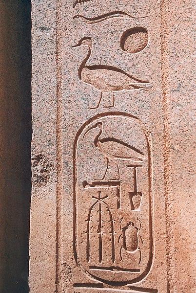 File:GD-EG-Karnak040.JPG